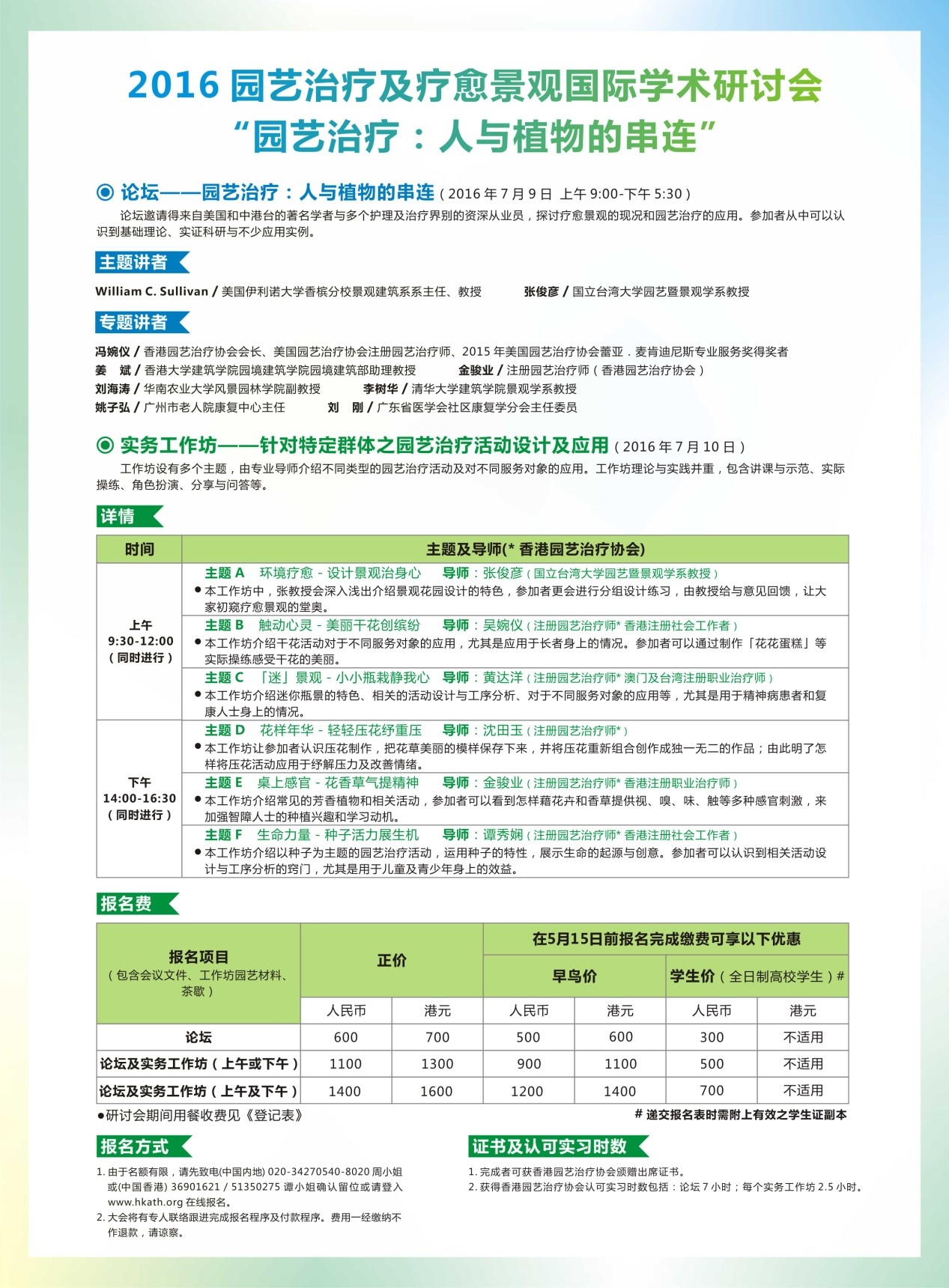 2-HKATH_Pamphlet-TC