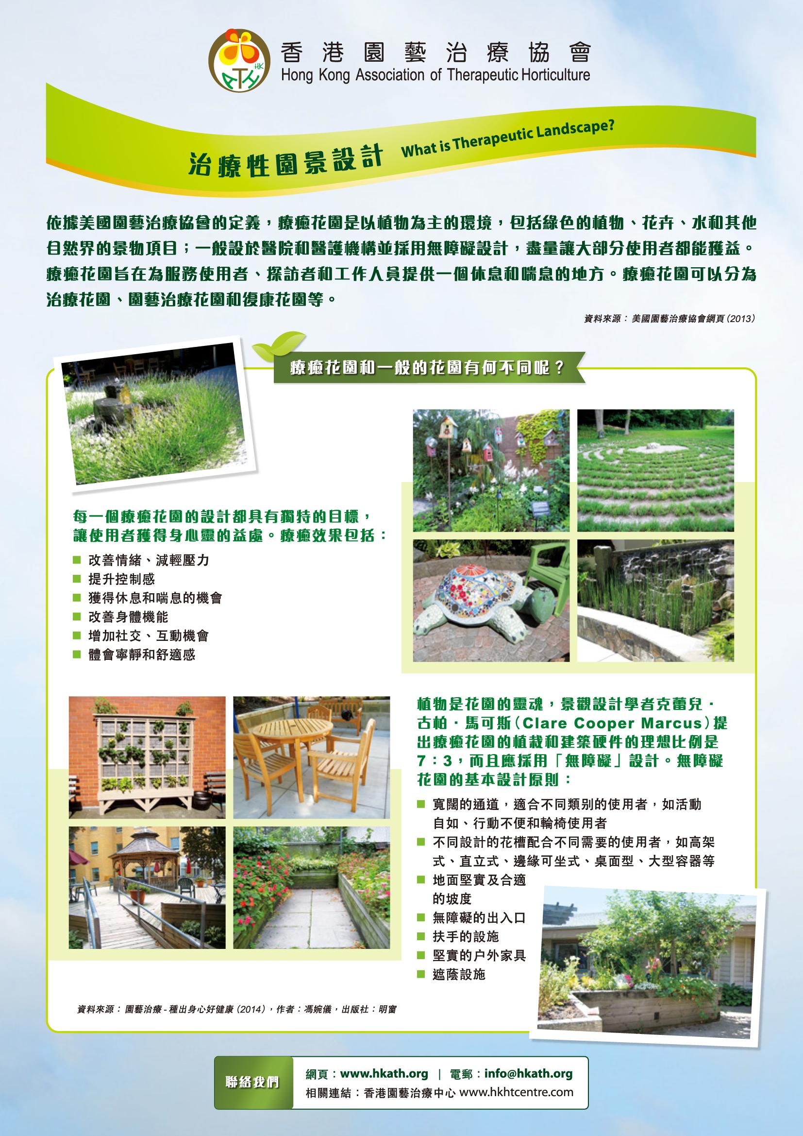3-HT-Landscape_Pamphlet-TC