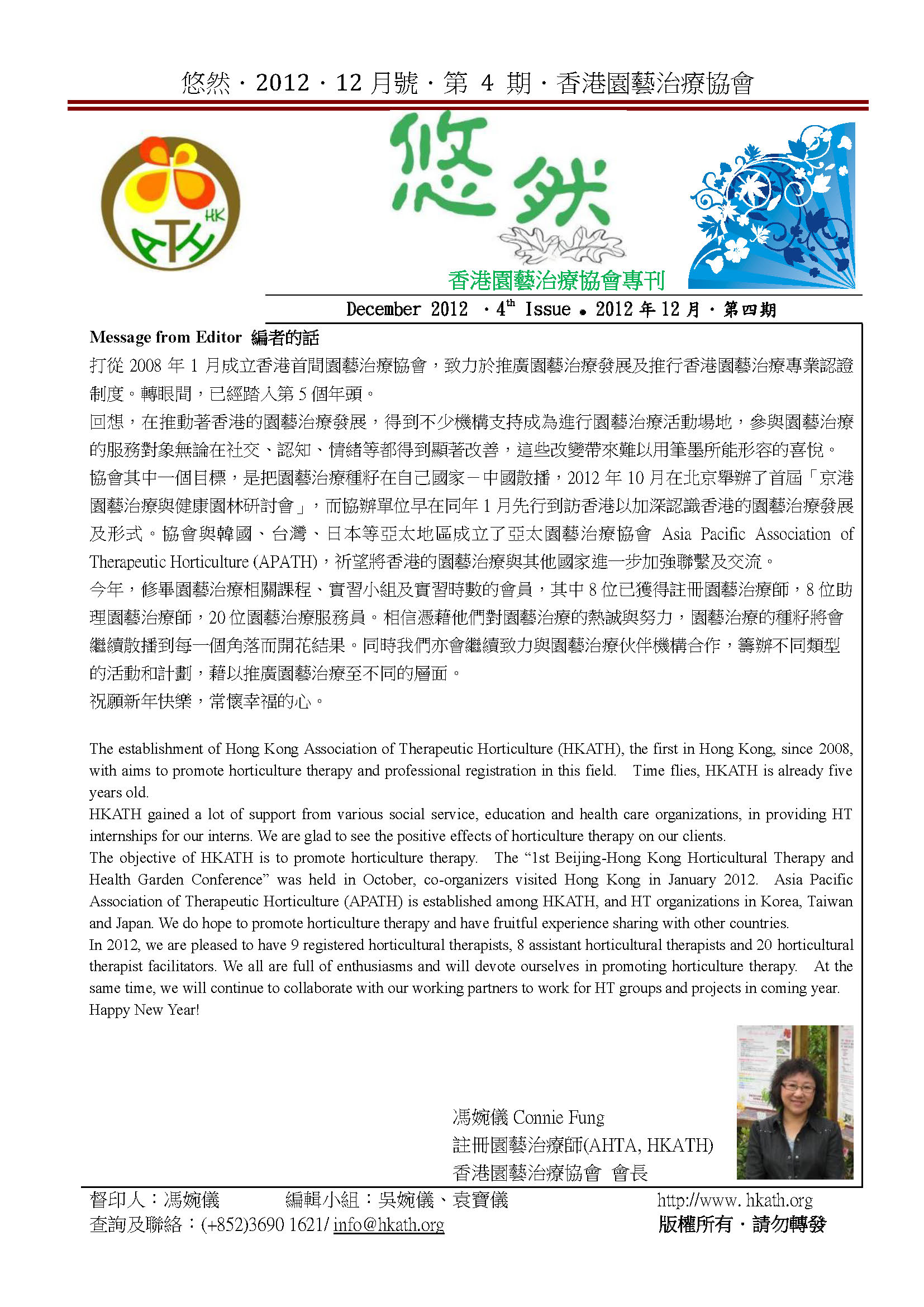 HKATH-newsletter-issue-4_Page_01