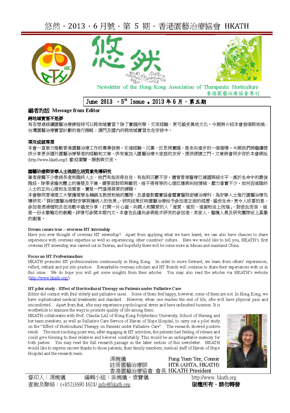 HKATH-newsletter-issue-5_Page_01