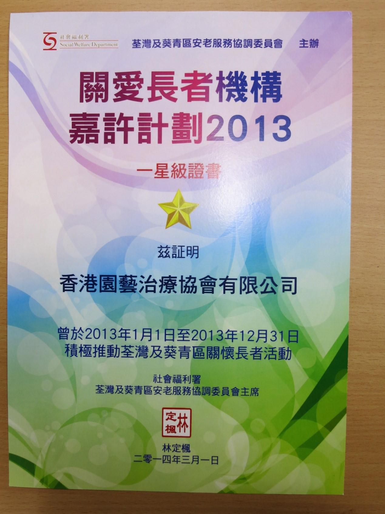awards2013