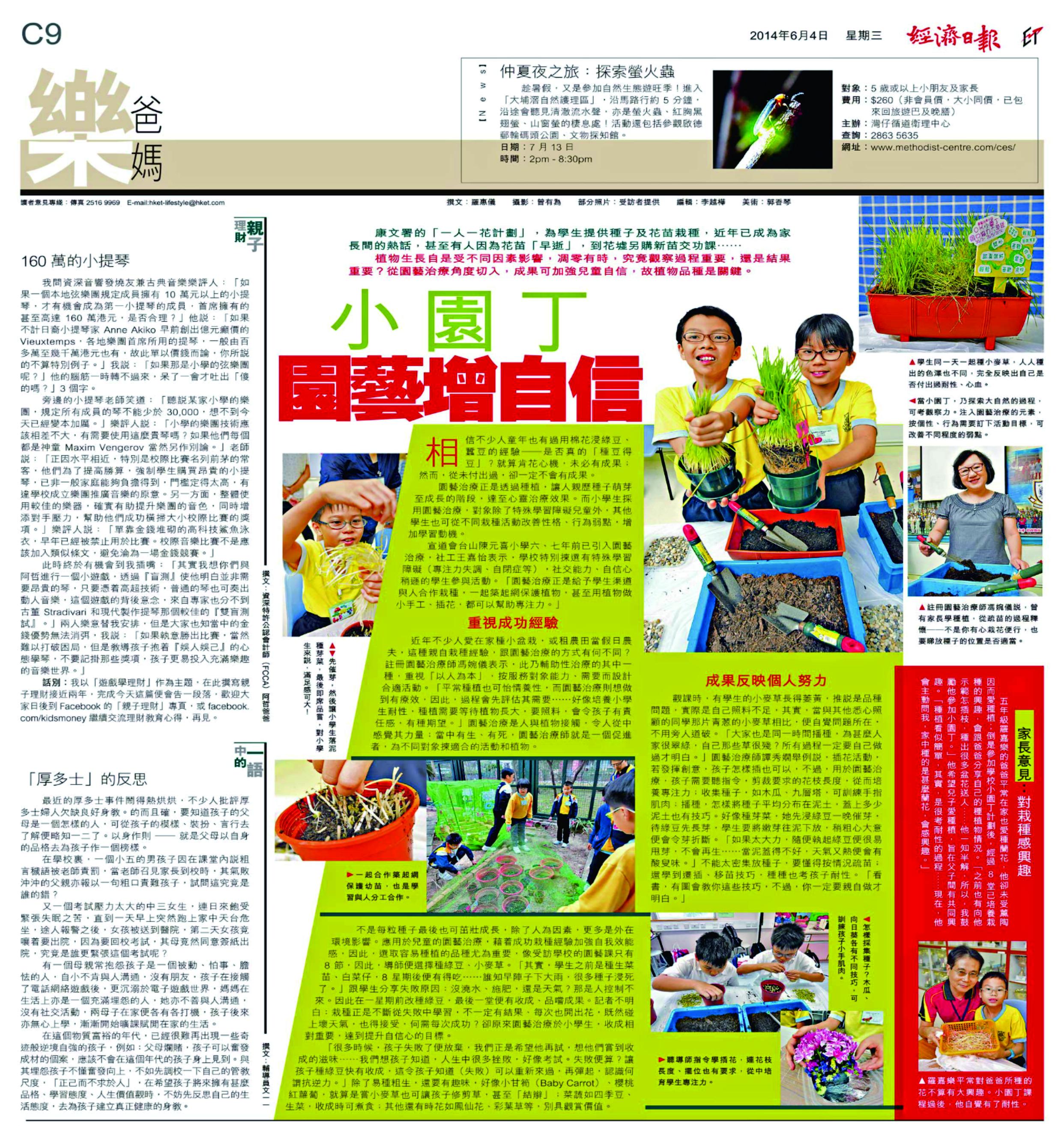 EconomicDaily4-6-2014-1