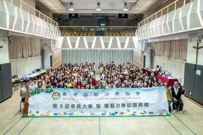 AGM 8th 2019-2-16 園藝治療應用於不同族群之成效初探