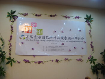 2012-10-13 The 1 st Beijing-HK Horticultural Therapy and Health Garden Conference 首屆京港園藝治療與健康園林研討會