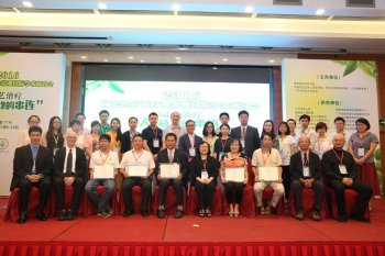 2016-7-9~10 2016 International Conference on Horticultural Therapy and Therapeutic Landscaping